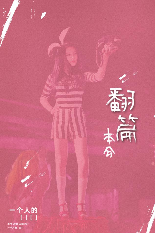 本兮新专主打《翻篇》MV预告曝光 开启奇幻之旅