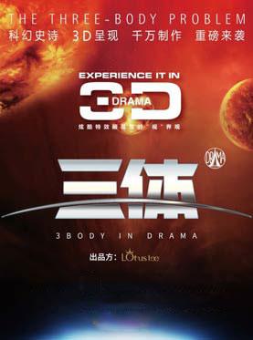 国内首部科幻舞台剧《三体》