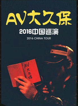 AV大久保再度席卷而来-2016中国巡演启动