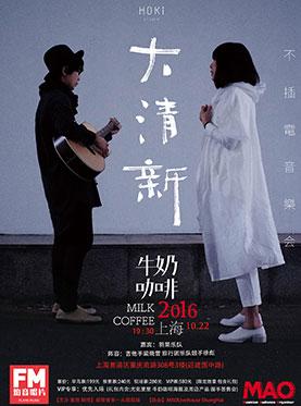 """火焰现场——牛奶咖啡""""大清新""""上海演唱会"""