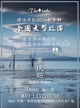 湖泊乐队2016新专辑大型全国巡演 重庆站