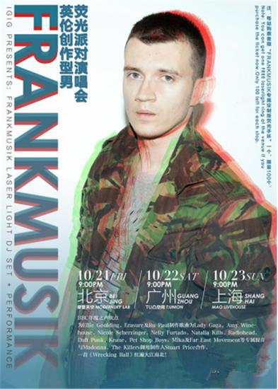 英伦风袭来 Frankmusik中国巡演10月启程