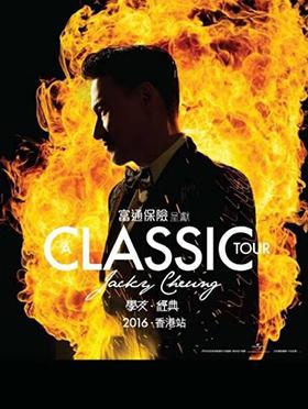 2016[A CLASSIC TOUR 学友.经典]世界巡回演唱会—香港站