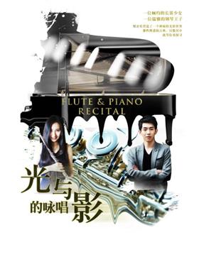光与影的咏唱——长笛钢琴音乐会 深圳站