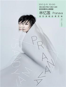 2017林忆莲PRANAVA造乐者世界巡回演唱会--武汉站