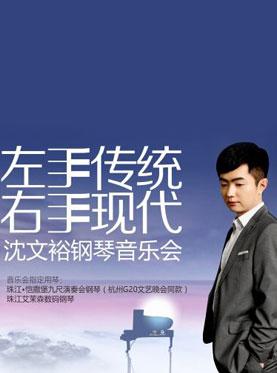 沈文裕钢琴音乐会 珠江艾茉森独家冠名