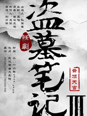 麦戏聚—多媒体3D舞台剧《盗墓笔记III:云顶天宫》