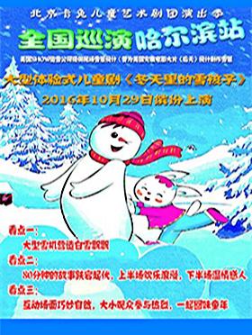 大型体验式儿童舞台剧《冬天里的雪孩子》全国巡演哈尔滨站