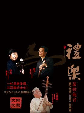 """《最强龙音》——当代琵琶""""三高""""音乐会"""