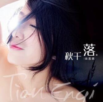 田恩琪发布处女作《秋千落》 治愈系净化心灵