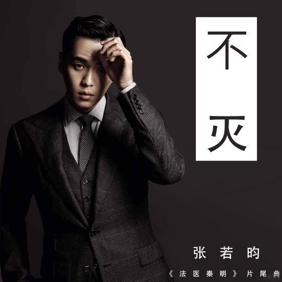 张若昀献唱《法医秦明》片尾曲 首次作词引关注