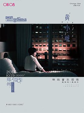 2016咪咕音乐现场黄小琥郑州站