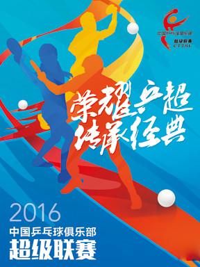 2016年中国乒乓球俱乐部超级联赛(深圳宝安赛区)