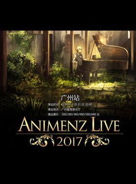 Animenz Live 2017 动漫钢琴音乐会