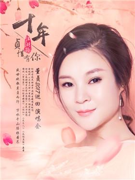 """【万有音乐系】贞惜有你 — 董贞2017:""""十年江湖路""""巡回演唱会"""