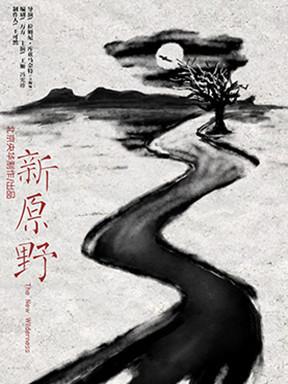 北京文化艺术基金2016年度资助项目 话剧《新原野》