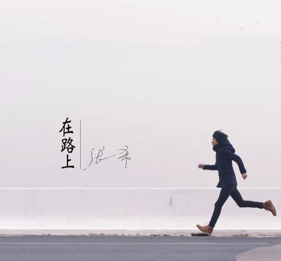 张希《在路上》首播 反应内心最纯粹的感知