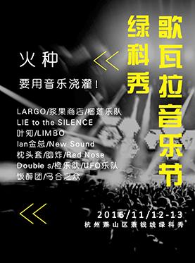 绿科秀歌瓦拉音乐节