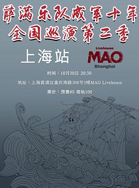 萨满十年全国巡演 上海站