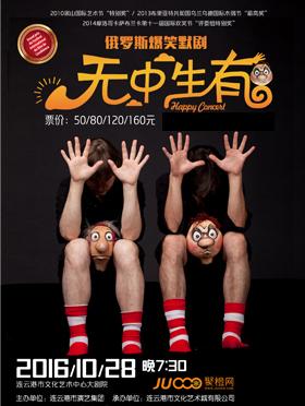 〔欢乐零距离系列演出〕 俄罗斯爆笑儿童喜剧《无中生有》
