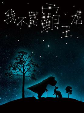 原创儿童剧《侏罗纪公园•我不是霸王龙》【创联儿艺】