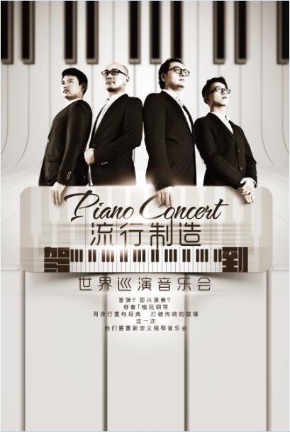 【买二赠一】《流行制造,驾到!》世界巡演钢琴音乐会【取消】
