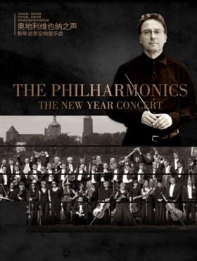 【万有音乐系】奥地利维也纳之声新年访华交响音乐会 成都站