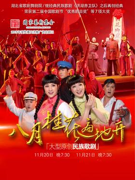 〔欢乐零距离系列演出〕 大型原创民族歌剧《八月桂花遍地开》