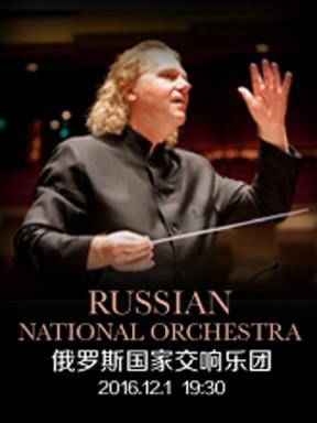 俄罗斯国家交响乐团音乐会