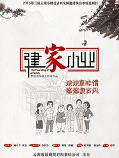 第三届云南小剧场话剧全国邀请演出季之《建家小业》