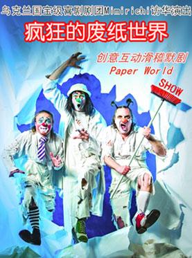 乌克兰国宝级喜剧剧团Mimirichi创意互动滑稽默剧《Paper World疯狂的废纸世界》