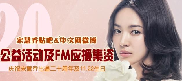 宋慧乔生日爱心公益活动 出道20周年FM应援集资