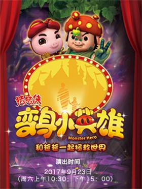 猪猪侠原版大型多媒体舞台剧---变身小英雄