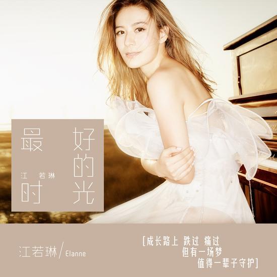 江若琳新专辑先导首播 励志原创《最好的时光》