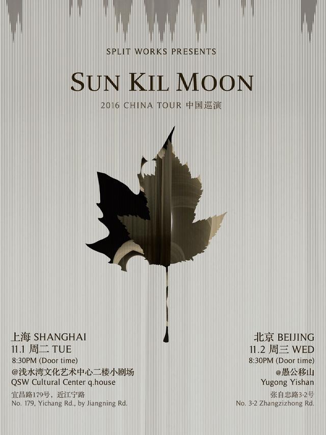 美国著名民谣团 Sun Kil Moon 2016中国巡演