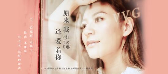 江若琳新专主打歌《原来我还爱着你》首播