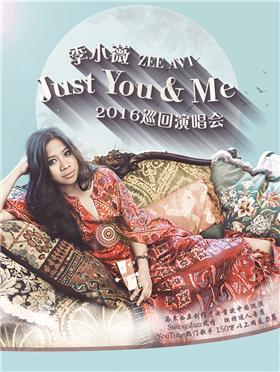 """【万有音乐系】""""Just You&Me""""季小薇Zee Avi 2016巡回演唱会 成都站"""