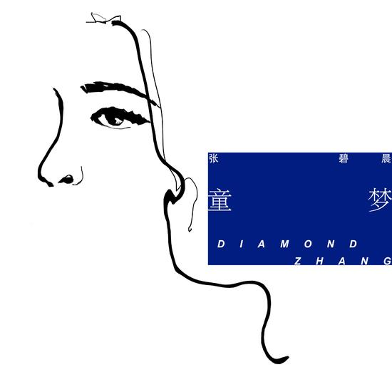 张碧晨新专辑首波主打将发 重返童真暖心治愈