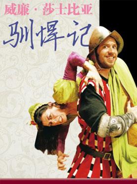 英国TNT剧院原版莎翁经典话剧《驯悍记》