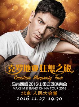 『克罗地亚狂想之旅』 马克西姆2016演奏会 ---北京站