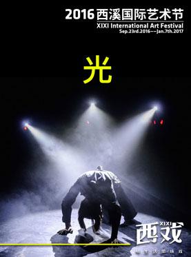 英国【AD无限剧团】《光》