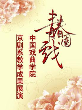 长安大戏院11月12日演出 京剧《夜奔》 《红楼二尤》《收关胜》