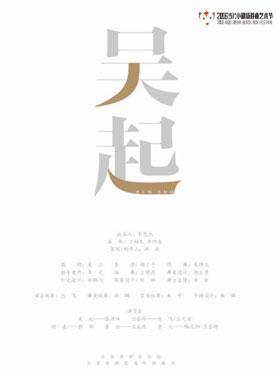 2016当代小剧场戏曲艺术节•展演剧目 小剧场京剧《吴起》
