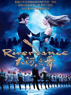 全球第一舞剧《大河之舞》2016豪华升级版中国巡演排期 官网订票