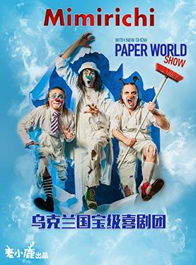 麦小鹿-乌克兰国宝级喜剧团Mimirichi互动滑稽默剧 《Paper World》(中文名:《疯狂纸世界》)