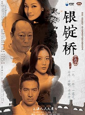 林兆华导演系列《银锭桥》
