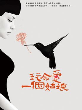 第七轮《玩命爱一个姑娘》燃情11月