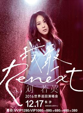 """2016刘若英""""Renext 我敢""""世界巡回演唱会长沙站"""