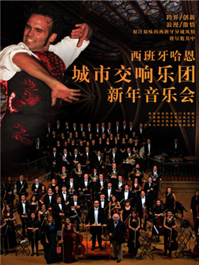 西班牙哈恩城市交响乐团 2018新年音乐会中国巡演 -----荆州站
