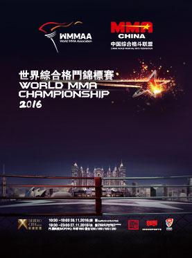 2016世界(MMA)综合格斗锦标赛